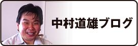 中村ブログ